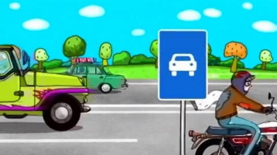 Песенка «Дорога для автомобилей»