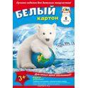 Апплика Набор белого картона Медвежонок 8 листов
