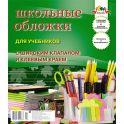 Апплика Набор обложек для учебников 5 шт