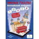 Робинс Обучающая игра Английский алфавит