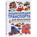 Автомобили, мотоциклы, поезда. Энциклопедия транспорта для мальчиков