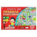 Рыжий кот Настольная игра-ходилка Правила дорожного движения