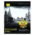 Проф-Пресс Тетрадь Контрасты Русский язык 48 листов в линейку