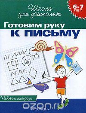 Готовим руку к письму. Рабочая тетрадь. 6-7 лет