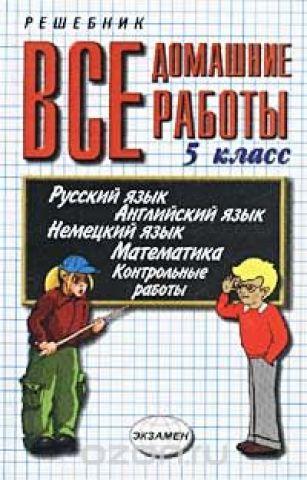 Все домашние работы за 5 класс. Учебно-практическое пособие