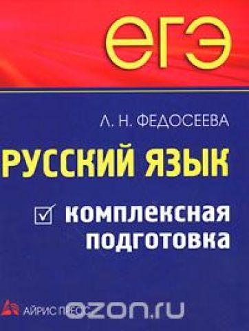 ЕГЭ. Русский язык. Комплексная подготовка