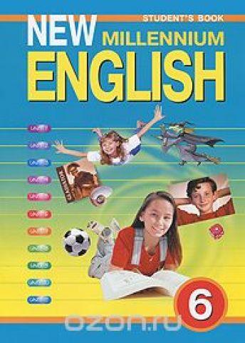 New Millennium English 6 / Английский язык нового тысячелетия. 6 класс