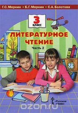 Литературное чтение. 3 класс. В 2 частях. Часть 2