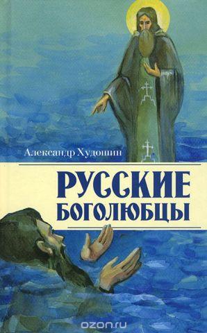 Русские Боголюбцы