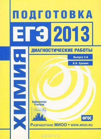 Химия. Подготовка к ЕГЭ в 2013 году. Диагностические работы. Выпуск 3