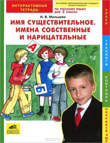 Русский язык. 2 класс. Имя существительное. Имена собственные и нарицательные. Интерактивная тетрадь