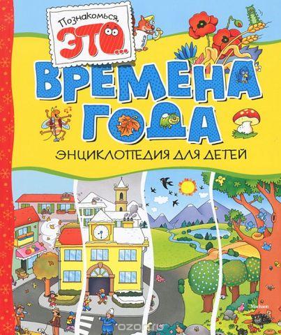 Времена года. Энциклопедия для детей