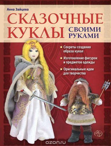 Сказочные куклы своими руками