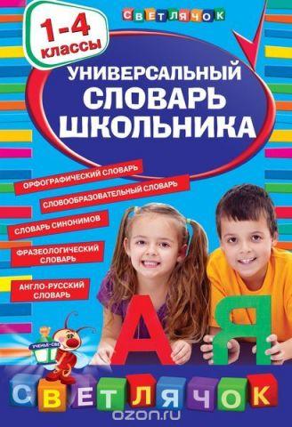 Универсальный словарь школьника. 1-4 классы