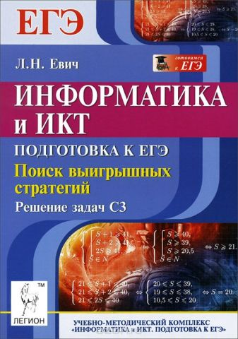 Информатика и ИКТ. Подготовка к ЕГЭ. Поиск выигрышных стратегий. Решение задач С3