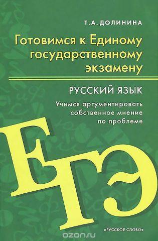 Русский язык. 10-11 класс. Учебное пособие