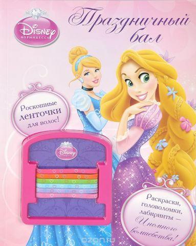 Праздничный бал. Принцессы. Развивающая книжка (+ резиночки для волос)