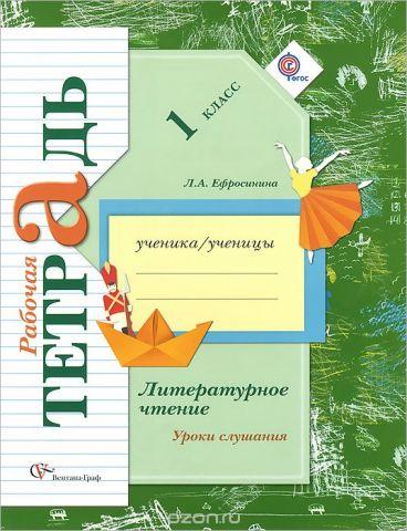 Литературное чтение. 1 класс. Уроки слушания. Рабочая тетрадь