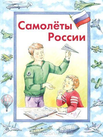 Самолеты России