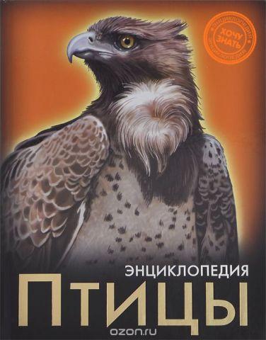 Энциклопедия. Птицы