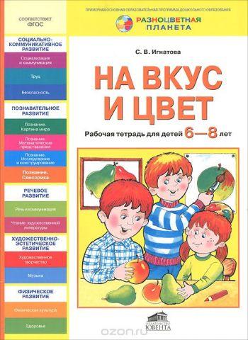 На вкус и цвет. Рабочая тетрадь для детей 6-8 лет