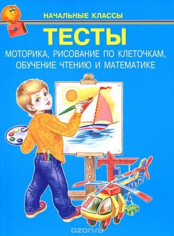 Моторика, рисование по клеточкам, обучение чтению и математике. Тесты