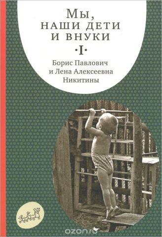 Мы, наши дети и внуки. в 2 томах. Том 1. Так мы начинали