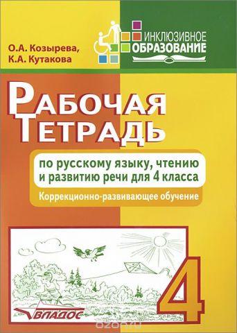 Рабочая тетрадь по русскому языку, чтению и развитию речи. 4 класс