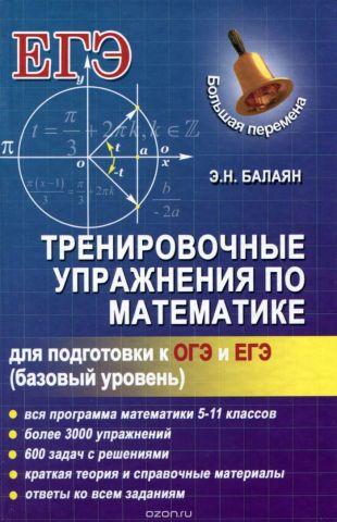 Тренировочные упражнения по математике для подготовки к ОГЭ и ЕГЭ