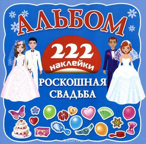 Роскошная свадьба. 222 наклейки