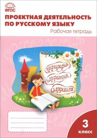 Русский язык. 3 класс. Проектная деятельность. Рабочая тетрадь
