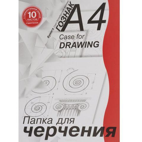 """Папка для черчения """"Гознак"""", с горизонтальной рамкой, 10 листов, формат А4"""