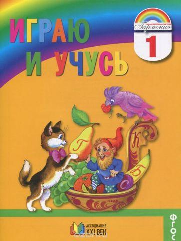 Русский язык. Играю и учусь. 1 класс. Тетрадь для внеурочной работы