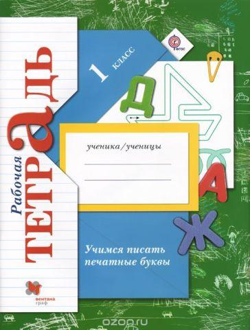 Учимся писать печатные буквы. 1 класс. Рабочая тетрадь