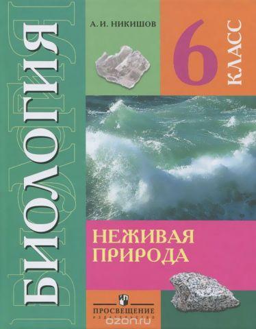 Биология. Неживая природа. 6 класс. Учебник