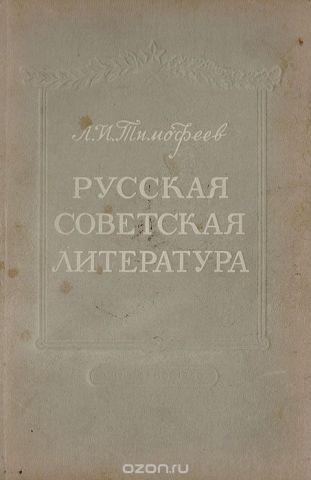 Русская советская литература. Учебное пособие для 10 класса средней школы
