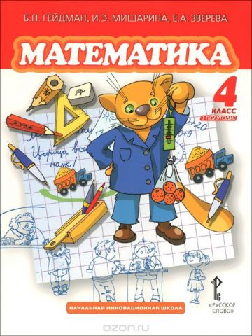 Математика. 4 класс. Учебник. Первое полугодие