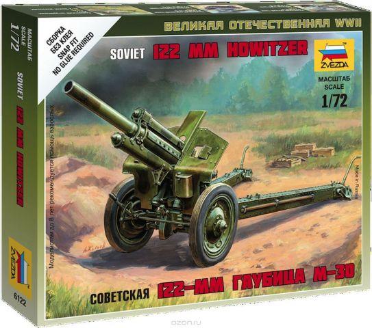 Звезда Сборная модель Советская 122-мм гаубица М-30
