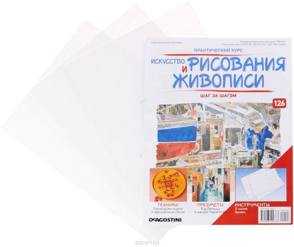 """Журнал """"Искусство рисования и живописи"""" №126"""