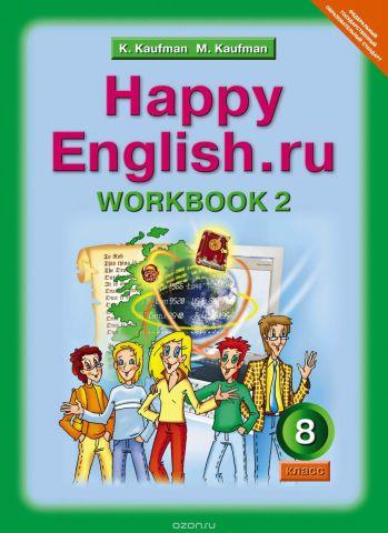 Happy English.ru 8: Workbook 2 / Английский язык. Счастливый английский.ру. 8 класс. Рабочая тетрадь №2