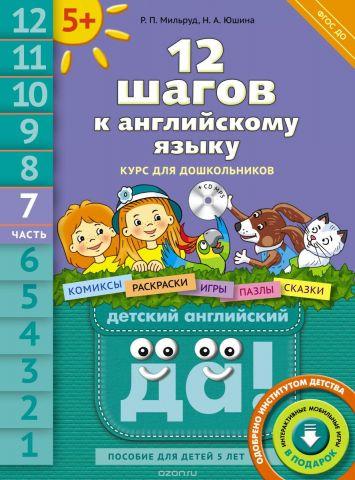 12 шагов к английскому языку. Часть 7. Пособие для детей 5 лет (+ MP3)