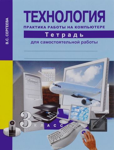 Технология. Практика работы на компьютере. 3 класс. Тетрадь для самостоятельной работы