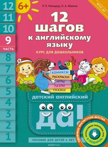 12 шагов к английскому языку. Часть 9. Пособие для детей 6 лет с книгой для воспитателей и родителей