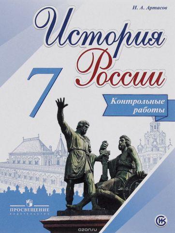 История России. 7 класс. Контрольные работы