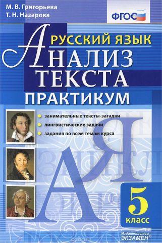 Русский язык. Анализ текста. 5 класс. Практикум