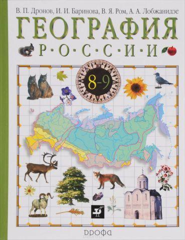 География России. 8 класс. Учебник. В 2 книгах. Книга 1. Природа. Население. Хозяйство