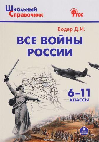 Все войны России. 6-11 классы