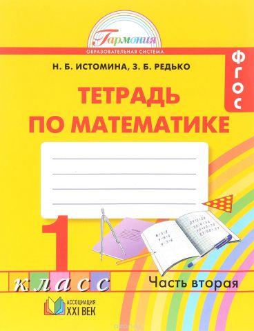 Математика. 1 класс. Рабочая тетрадь. В двух частях. Часть 2