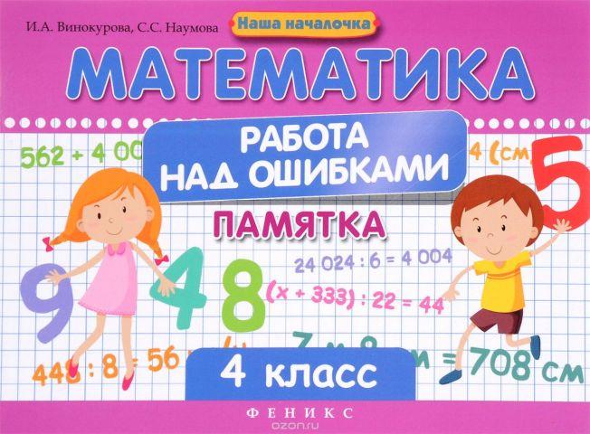 Математика. 4 класс. Работа над ошибками. Памятка