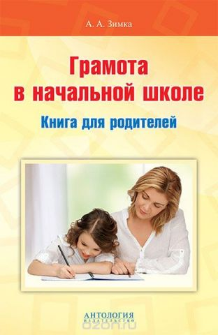 Грамота в начальной школе. Книга для родителей. Учебное пособие